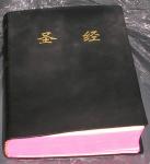 20151011-115408-BibleChine.png